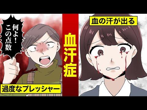 【漫画】ストレスが限界突破するとなる病気!?顔から血の汗が出る「血汗症」になるとどうなるのか?