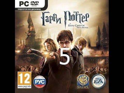 Гарри Поттер и Дары Смерти Часть 2 Прохождение Часть 5 ...