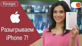 Разыгрываем iPhone 7!