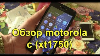 вся правда про смартфон, Motorola C XT1750 обзор,андроїд 7, моторола 2018, Moto P30