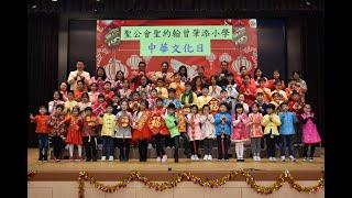 Publication Date: 2020-01-23 | Video Title: 聖公會聖約翰曾肇添小學 — 中華文化日