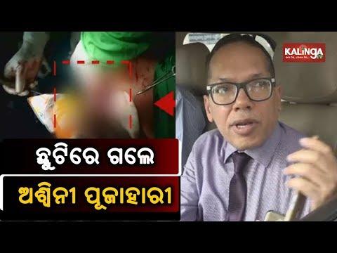 VIMSAR : Ashwini Pujhari to stay on leave till next Notice   Kalinga TV