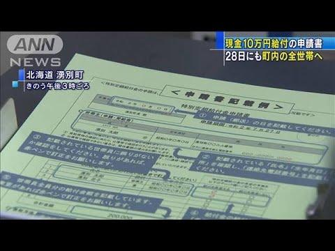 現金 10 万 円 給付