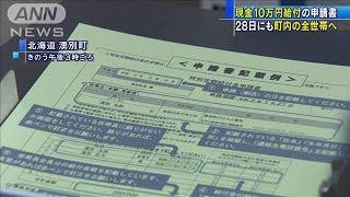 北海道湧別町 週明けにも10万円給付申請書を配布(20/04/25)