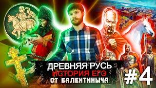 Древняя Русь #4 История ЕГЭ Святослав