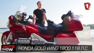 Тест Мотоцикла Honda Gold Wing 1800 118 л.с. MotoShow. УКР | HD