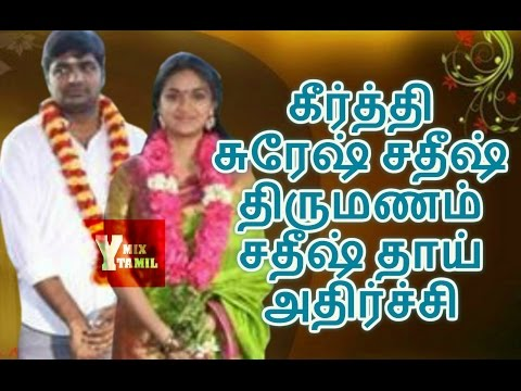 Keerthi Suresh Marriage Sathish Mother Reaction | Tamil Cinema updates