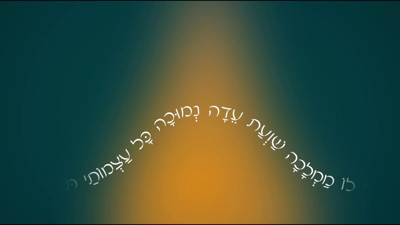"""""""יוֹם הֵאִיר"""" פיוט חדש לחנוכה ▪︎ מילים רבי יוסף משאש זצ""""ל לחן הרב מנחם ▪︎ מקאם כורד"""