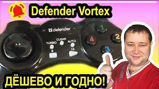 геймпад Defender Vortex (дешево и годно)