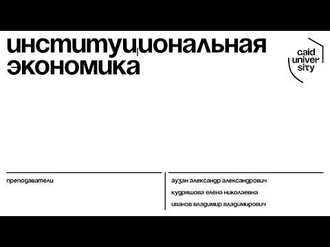 Курс: Институциональная экономика