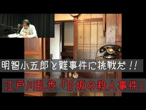 【朗読】D坂の殺人事件 - 江戸川乱歩 <ミステリー・サスペンス名作選>