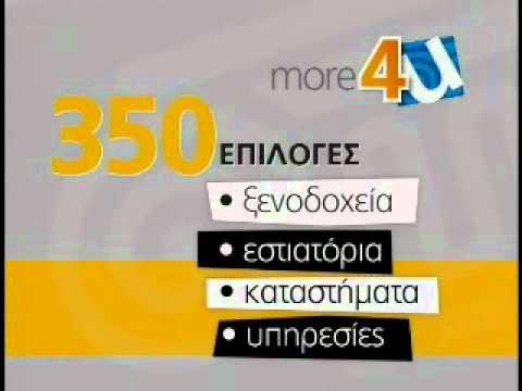 Hellenic Bank - More4u