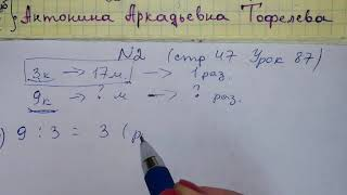 стр 47 №2 Урок 87 задача Математика решебник 4 класс Муравьева 2 часть 2018 про комбинезоны
