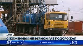 В Казахстане увеличена предельная оптовая цена на сжиженный нефтяной газ