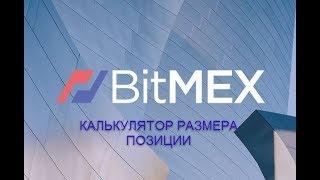 ➓ BITMEX калькулятор расчёта позиции