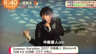 Sexy Zone中島健人くんのソロコン2017!! 大先輩でもあり憧れの東山さん...