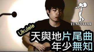 林保怡, 陳豪, 黃德斌 - 年少無知 Ukulele Fingerstyle by Long Fung Tam 《天與地》片尾曲