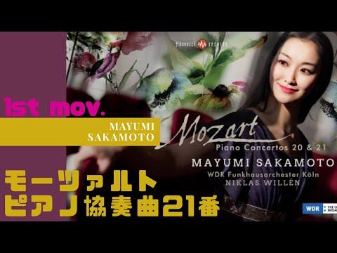 モーツァルト ピアノ協奏曲21番 1楽章 ( ピアノ 坂本真由美)