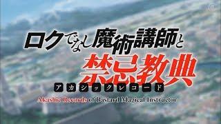 Lyrics Amv Rokudenashi Majutsu Koushi To Akashic Records Op Full Blow Out Konomi Suzuki