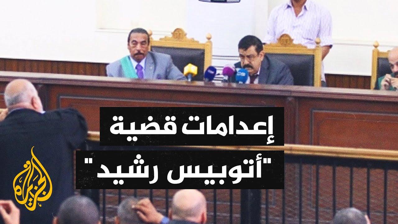 مصر.. الحكم بإعدام 24 شخصا  - 12:54-2021 / 7 / 30