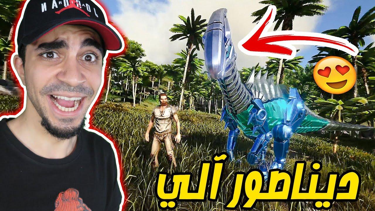 أرك سيرفايفل #2 : ترويض ديناصور آلي فخم Ark Survival Evolved !!