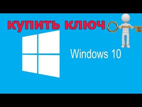 Купить ключ виндовс 10 | совсем не дорого! купить ключ активации Windows 10 Pro
