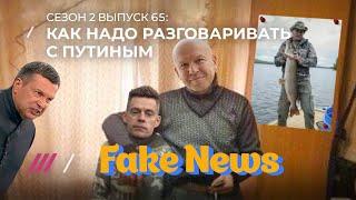 Соловьев защищает «Медузу» от Навального, а что Шнур? / Fake News #65