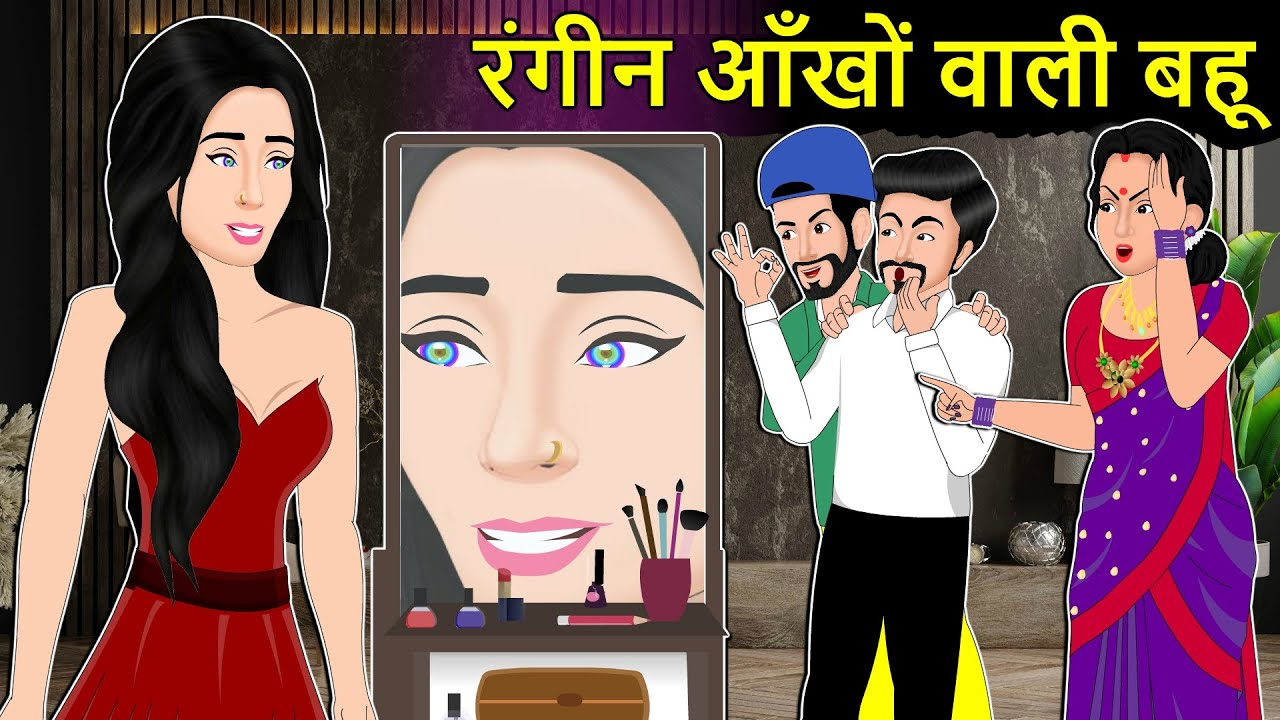 Kahani रंगीन आँखों वाली बहू: Saas Bahu Moral Stories in Hindi   New Hindi Kahaniya   Daily Story TV