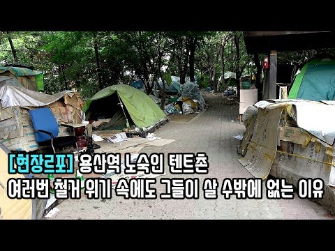 용산역 노숙인 텐트촌 아시나요? 그들이 이곳을 떠나지 않은 이유 [현장 르포]