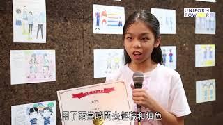 Publication Date: 2018-03-08 | Video Title: 「你想」校服大改造2017 小學組冠軍 劉慧怡