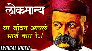 Ya Jeevan Aaple Sarth Kara Re (या जीवन आपले सार्थ करा रे) | Patriotic Song | Lokmanya Ek Yugpurush