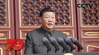 习近平等党和国家领导人来到天安门城楼 CCTV