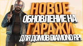 DIAMOND RP - НОВОЕ ОБНОВЛЕНИЕ / ГАРАЖИ ДЛЯ ДОМОВ СРЕДНЕГО КЛАССА!