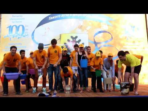 Ice Bucket Challenge из Екатеринбурга. Уральский Горный университет