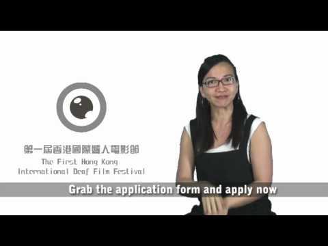 The First Hong Kong International Deaf Film Festival (ASL Version)