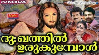 Dukathil Urukumbol # Christian Devotional Songs Malayalam # New Malayalam Christian Songs