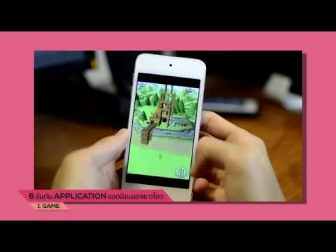 Digital Master Ep.17-2/2 - Application ยอดนิยมของคนทั่วโลก