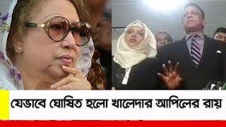 যেভাবে ঘোষিত হলো খালেদা জিয়ার আপিলের রায় ।। EX-PM Khaleda Zia on Election 2018