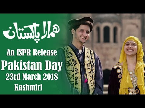 HAMARA PAKISTAN (Kashmiri) | ISPR Song for Pakistan Day 2018