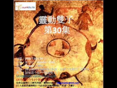 靈動雙子 第30集 (長時間傳心 / 前世今生(中班))