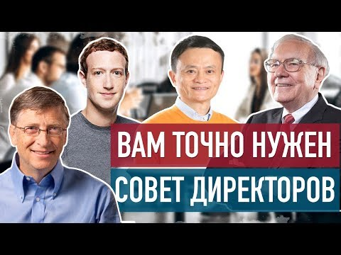 Нужен ли вашему бизнесу совет директоров? / Dima Bondar