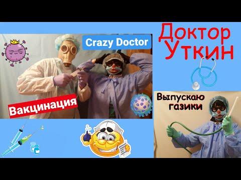 Моя Жизнь и Работа/Самые Лучшие моменти Доктора Уткина