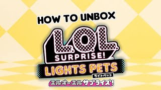 L.O.L. サプライズ! ライトペット | HOW TO UNBOX | 開封動画