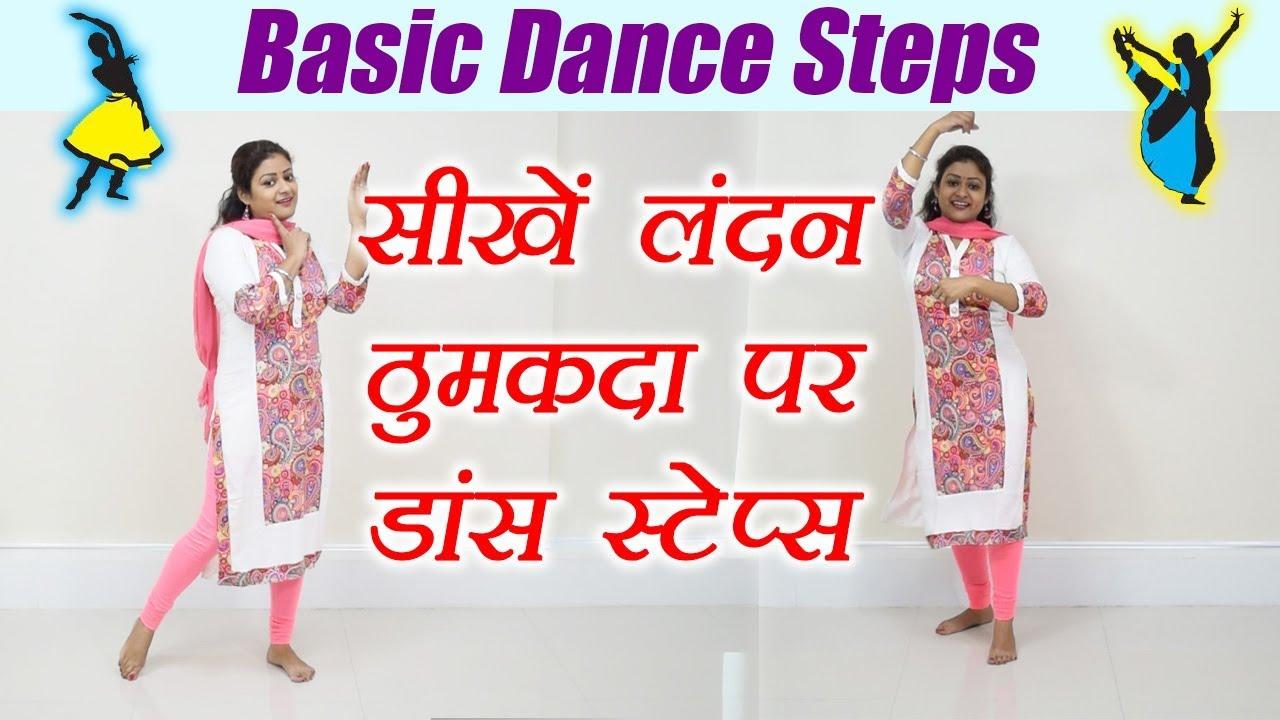 Wedding Dance Steps Learn On London Thumakda Online Boldsky