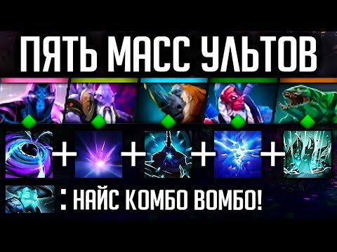 видео: КОМБО ВОМБО ИЗ 5 МАСС УЛЬТОВ   dota 2