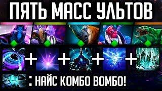 КОМБО ВОМБО ИЗ 5 МАСС УЛЬТОВ  DOTA 2