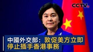 中国外交部:敦促美方立即停止插手香港事务 | CCTV中文国际