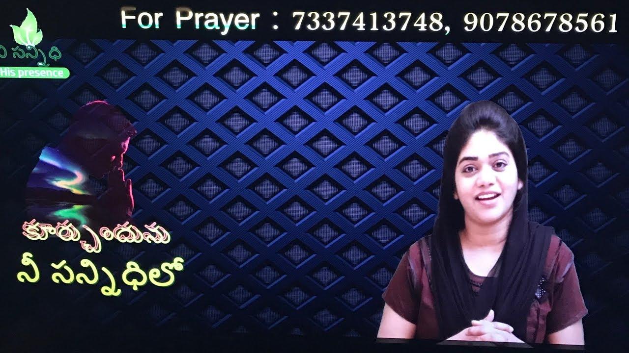 కూర్చుందును నీ సన్నిధిలో | Sister.Divya David telugu messages 2017