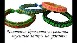 Плетение браслета из резинок «гусиные лапки» на рогатке /Сама Я mk