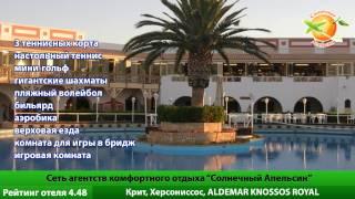 Отель Aldemar Knossos Royal на острове Крит. Отзывы фото.(Подробнее: http://sun-orange.ru, Мы Вконакте: http://vkontakte.ru/club18356365. --------------------------------- Отель Aldemar Knossos Royal Крит по отзывам..., 2012-10-24T22:16:55.000Z)